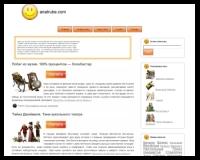 Весёлые мини игры на сайте anatrube.com